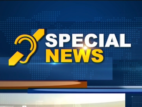 विशेष समाचार | 21 फरवरी, 2020
