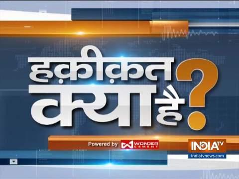 देखिये इंडिया टीवी का स्पेशल शो 'हकीक़त क्या है' | 15 नवंबर, 2019