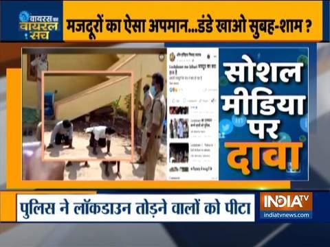देखिए इंडिया टीवी का स्पेशल शो वायरस का वायरल सच | 23 मई, 2020