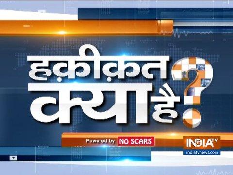 देखिये इंडिया टीवी का स्पेशल शो 'हकीक़त क्या है' | 17 जनवरी, 2019