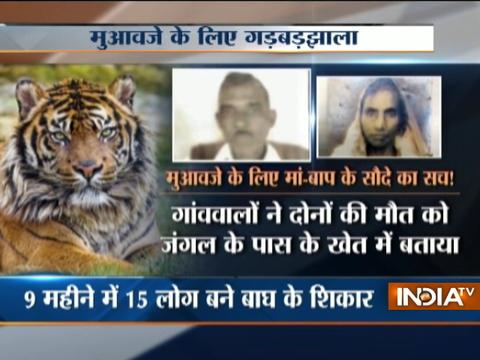 Yakeen Nahi Hota: Man throws father infornt of Tiger to get compensation from Forest Department
