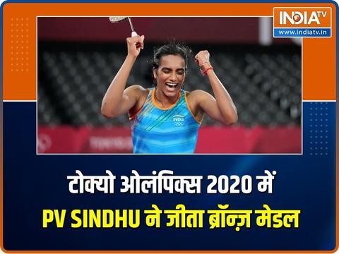 टोक्यो ओलंपिक 2020: पीवी सिंधु ने जीता कांस्य पदक, दो ओलंपिक पदक जीतने वाली पहली भारतीय महिला बनीं