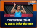 Tokyo Olympics 2020: PV Sindhu wins bronze, becomes first Indian woman to bag two Olympic medals