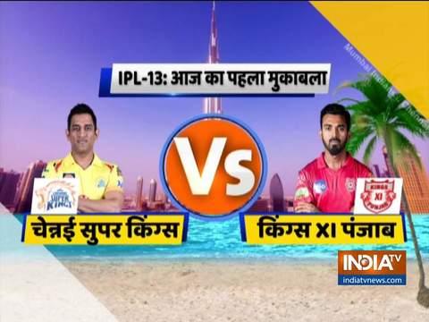 IPL 2020: CSK win the toss against Kings XI Punjab, opt to bowl