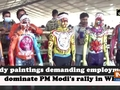 Body paintings demanding employment dominate PM Modi's rally in WB