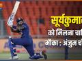 IND vs ENG: Suryakumar Yadav should get chance in Shreyas Iyer's absence, feels Anjum Chopra