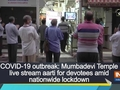COVID-19 outbreak: Mumbadevi Temple live stream aarti for devotees amid nationwide lockdown