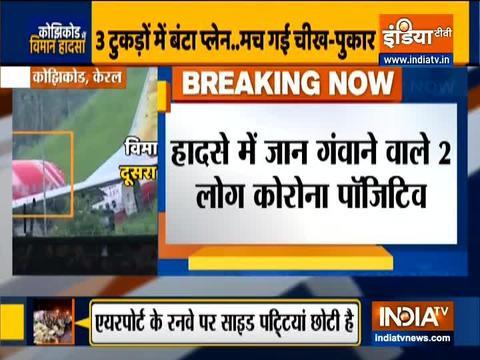 एयर इंडिया विमान दुर्घटना: मृतकों में से 2 यात्री COVID-19 पॉजिटिव पाए गए