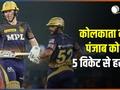 IPL 2021 | Captain Morgan, bowlers beat Monday blues to get past Punjab Kings