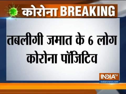 निजामुद्दीन मरकज में तब्लीगी जमात के कार्यक्रम में शामिल होने वाले 6 लोग हुए कोरोना पॉजिटिव