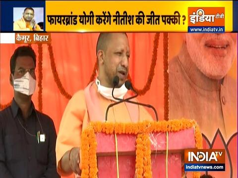 Bihar Election 2020: बिहार में योगी आदित्यनाथ की पहली चुनावी रैली