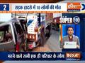 Super 100:  Ten killed in car-truck collision in Gujarat