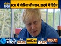 COVID-19: Boris Johnson taken to ICU for treatment