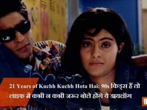 21 Years of Kuchh Kuchh Hota Hai: 90s किड्स हैं तो लाइफ में कभी न कभी जरूर बोले होंगे ये डायलॉग
