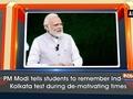 PM Modi tells students to remember Ind-Aus Kolkata test during de-motivating times
