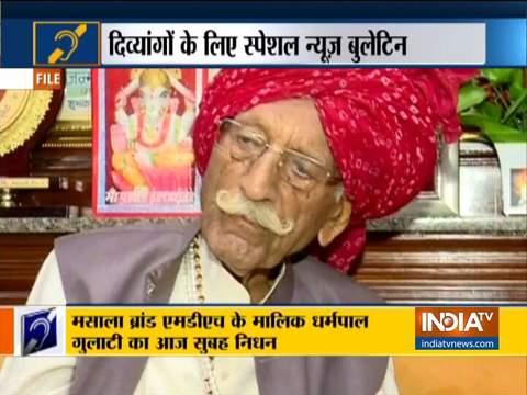 विशेष समाचार:  MDH मसाला के संस्थापक महाशय धर्मपाल गुलाटी का 98 साल की उम्र में निधन