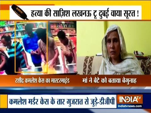 कमलेश तिवारी हत्याकांड के दोषी राशिद पठान की मां ने कहा कि उनका बेटा अपराधी नहीं है