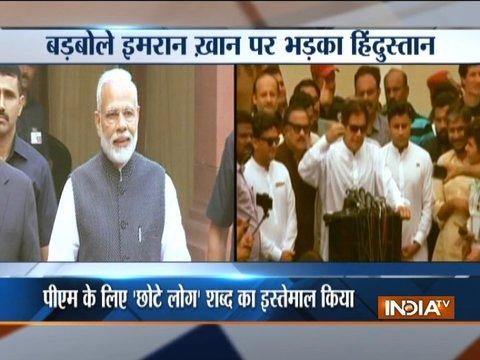 मोदी पर इमरान खान की टिप्पणी के बाद कांग्रेस ने कहा- हमारे प्रधान मंत्री पर हमला निंदनीय है