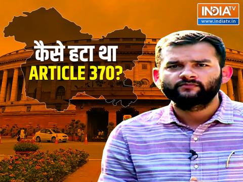 कैसे हटा था Article 370? सरकार ने की थी गजब की प्लानिंग
