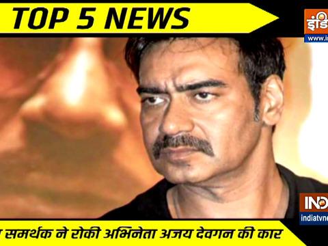 किसान समर्थक ने रोकी अजय देवगन की 15 मिनट तक कार, हुआ गिरफ्तार