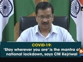 COVID-19: 'Stay wherever you are' is the mantra of national lockdown, says CM Kejriwal