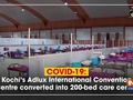 COVID-19: Kochi's Adlux International Convention Centre converted into 200-bed care centre