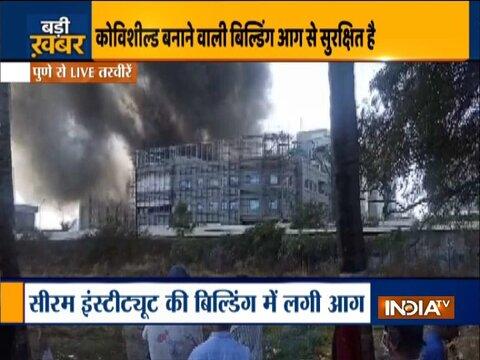 पुणे में सीरम इंस्टीट्यूट की इमारत में आग लगी, कोविडशील्ड बनाने वाली बिल्डिंग सुरक्षित
