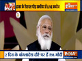 PM Modi Delivers Speech At Bangladesh Independence Day, Talks About Bilateral Ties, 'Muktijodhas'