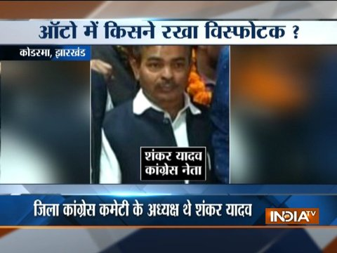 Jharkhand: Congress leader Shankar Yadav, driver killed in bomb blast