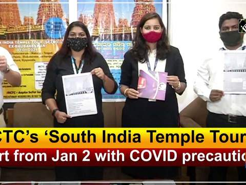 IRCTC's 'South India Temple Tour' to start from Jan 2 with COVID precautions