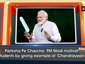 Pariksha Pe Charcha: PM Modi motivates students by giving example of 'Chandrayaan-2'