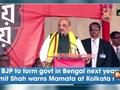 BJP to form govt in Bengal next year: Amit Shah warns Mamata at Kolkata rally