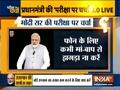 Pariksha Pe Charcha 2020: PM Modi urges students to have a technology-free hour everyday