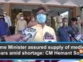 Prime Minister assured supply of medical gears amid shortage: CM Hemant Soren