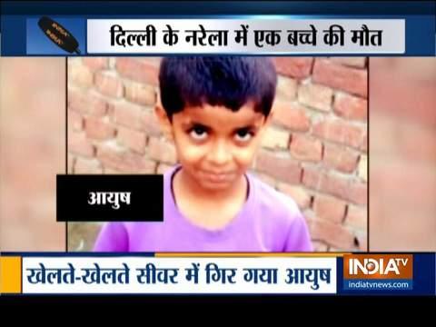 दिल्ली: नरेला में घर के सीवर में गिरने से 8 साल के बच्चे की मौत