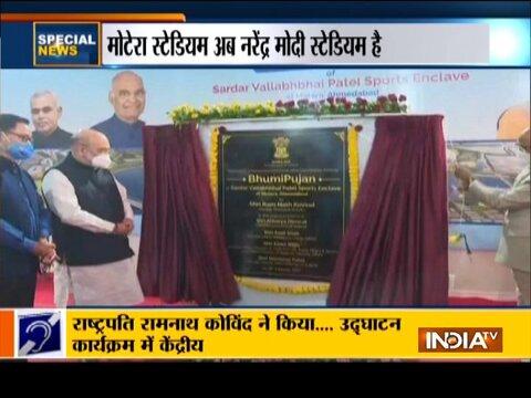 स्पेशल न्यूज़ | दुनिया का सबसे बड़ा स्टेडियम का नाम नरेंद्र मोदी के नाम पर रखा गया