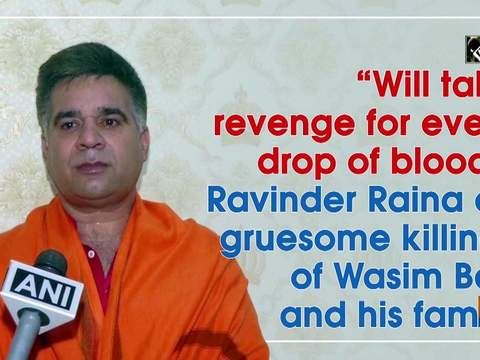 """Will take revenge for every drop of blood"": Ravinder Raina on gruesome killings of Wasim Bari and family"