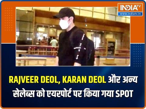 राजवीर देओल, करण देओल और अन्य सेलेब्स को एयरपोर्ट पर किया गया स्पॉट