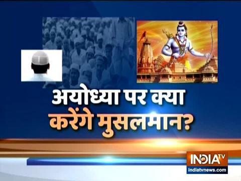Ayodhya केस में क्या ऑल इंडिया मुस्लिम पर्सनल लॉ बोर्ड कोर्ट के फैसले पर पुनर्विचार याचिका दायर करेगा?
