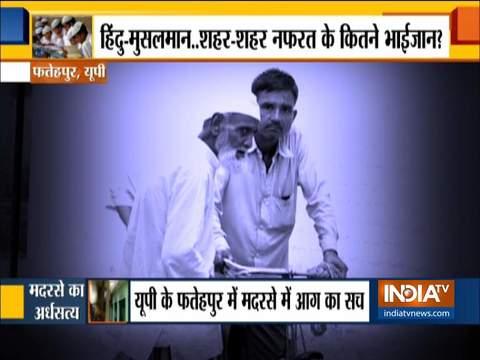 फतेहपुर में तालाब के पास गोमांस बरामदगी की अफवाह के बाद उपद्रवियों ने मदरसे पर हमला किया