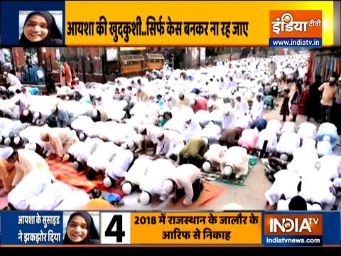 आयशा आत्महत्या का मामला: शुक्रवार की प्रार्थना के दौरान देश-भर में बेटियों की सलामती के लिए की जाएंगी दुआएं