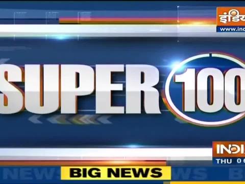 Super 100: देखिए देश-दुनिया की सभी बड़ी खबरें एक साथ    September 23, 2021
