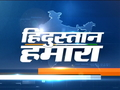 Hindustan Hamara| August 19, 2019
