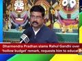 Dharmendra Pradhan slams Rahul Gandhi over 'hollow budget' remark, requests him to educate