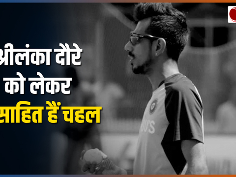 Very excited about the series against Sri Lanka, currently training at home: Yuzvendra Chahal