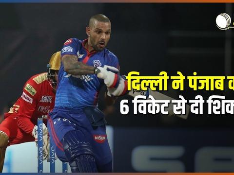 Cricket Dhamaka, IPL 2021: शिखर धवन की तूफानी पारी से दिल्ली ने पंजाब को 6 विकेट से हराया