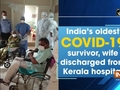 India's oldest COVID-19 survivor, wife discharged from Kerala hospital