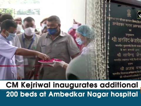 CM Kejriwal inaugurates additional 200 beds at Ambedkar Nagar hospital
