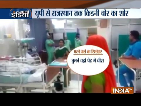 Rajasthan: Man accuses hospital of 'stealing' kidney from dead body, incident caught on camera