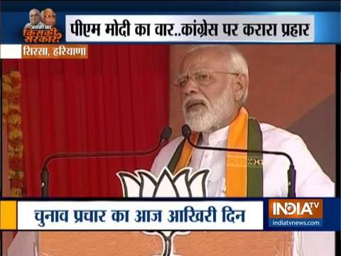 विधानसभा चुनाव 2019: पीएम ने रेवाड़ी में कांग्रेस से पूछा कि जब कांग्रेस सत्ता में थी तो अनुच्छेद 370 को क्यों नहीं हटाया